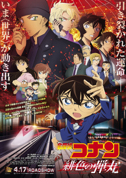 Film 24, Detektiv Conan Film 24 Poster
