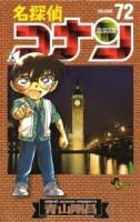 japanisches Cover von Band 72