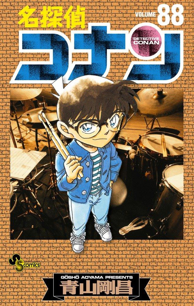 Band_88_Japan