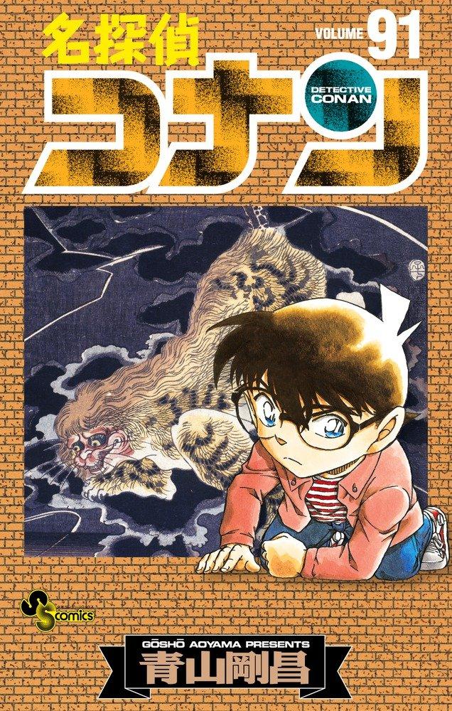 Japanisches Cover zu Band 91