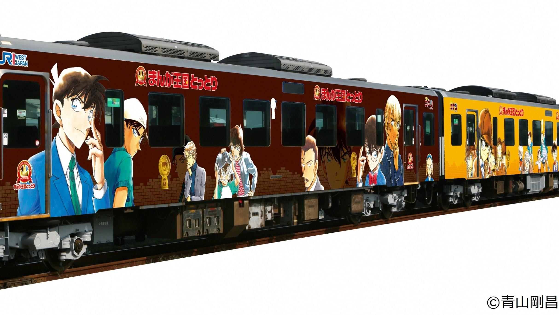 Design des neuen Conan Train veröffentlicht