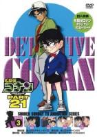 DVD Japan Teil 21-3