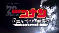 Das Verschwinden des Conan Edogawa Anime Special 2014