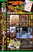Detective Conan Movie 19 Gōka no himawari