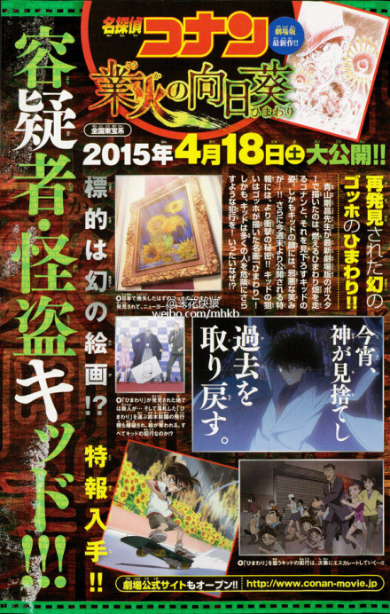 Detective Conan Movie 19 Gōka no himawari