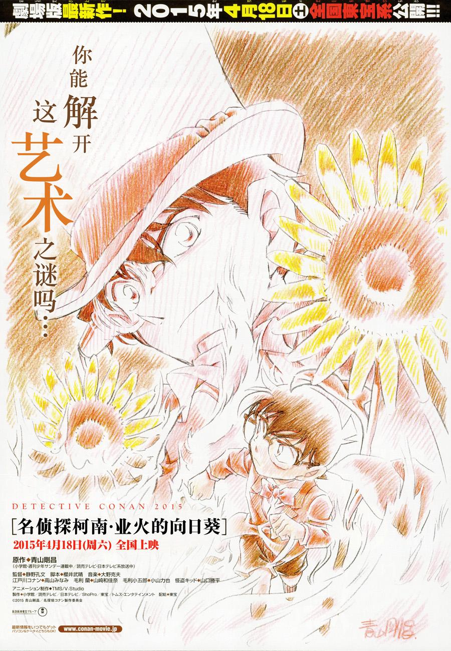 """Poster zu Detektiv-Conan-Film 19: """"Die Sonnenblumen der Hölle"""""""
