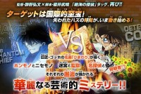 Detective Conan Movie 19 Sunflowers of Inferno