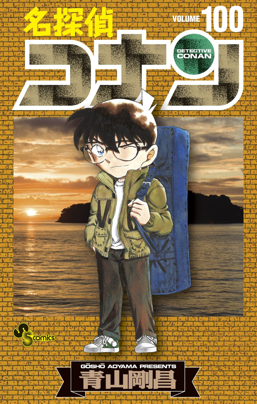 Detektiv Conan Band 100 Cover
