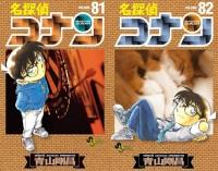 Detektiv Conan Band 81 und 82 Japanisch