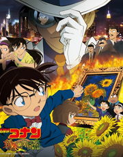 Detektiv Conan Film 19 Die Sonnenblumen des Infernos