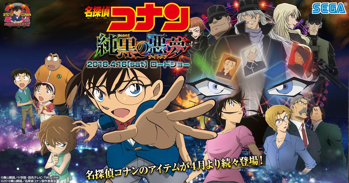 Detektiv Conan Film 20