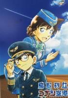 Detektiv Conan Flughafen Tottori