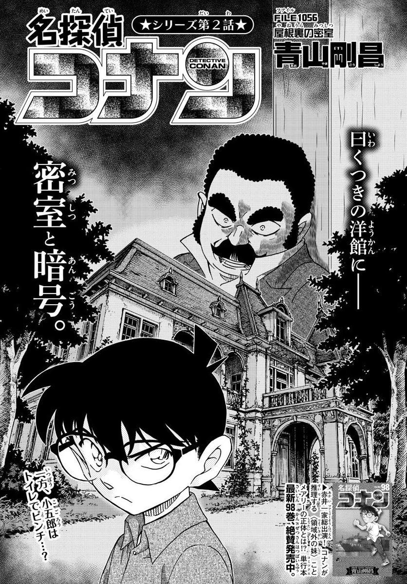 Detektiv Conan Kapitel 1056