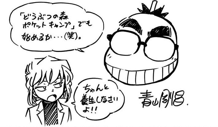 Detektiv Conan Manga