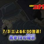 Episode 579