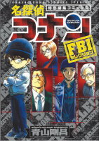 FBI_Selection_Jap