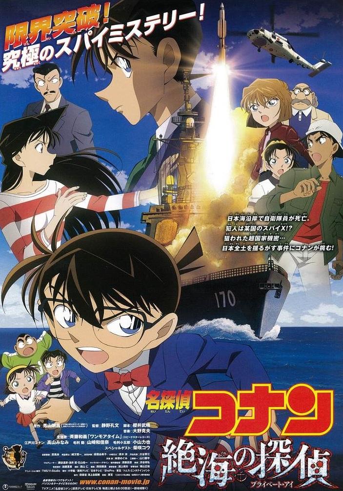 Detektiv Conan Film 17