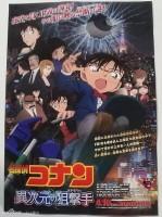 Poster für Film 18