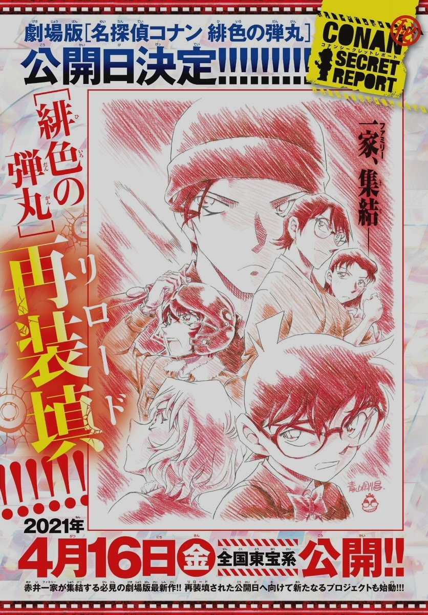 Detektiv Conan Film 24