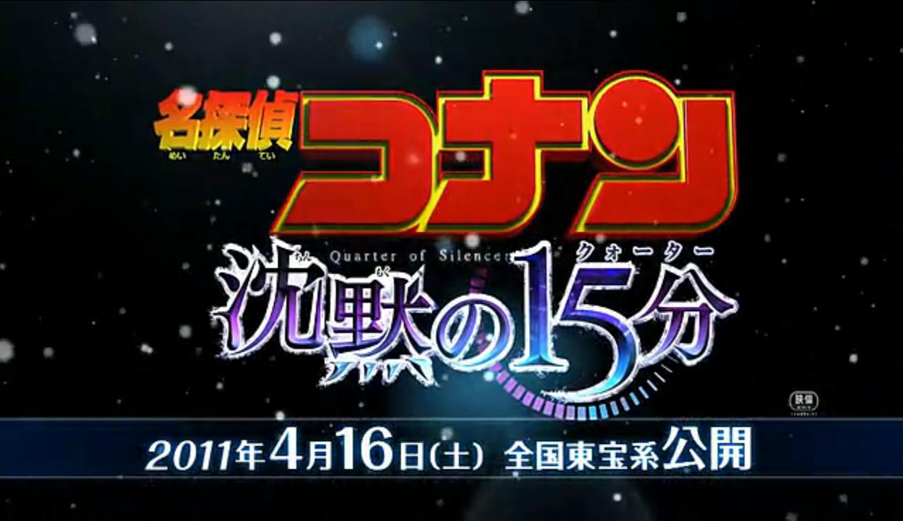 Japan-News: Website zum 15. Film mit Trailer geht online ...