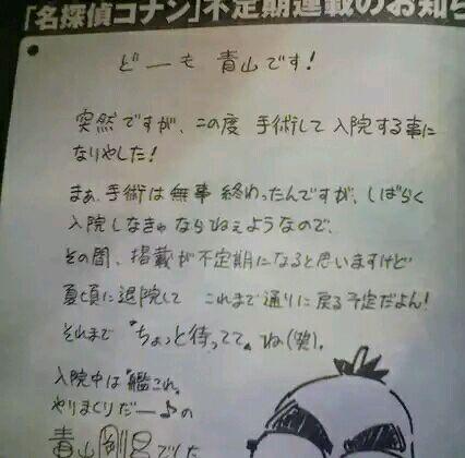 Gosho Aoyama Operation Krankenhaus Nachricht