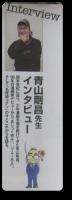 Interview mit Gosho Aoyama, 2011
