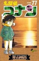 Jap_Band77