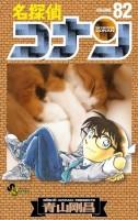 Detektiv Conan: Band 82