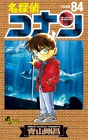 Jap_Band84