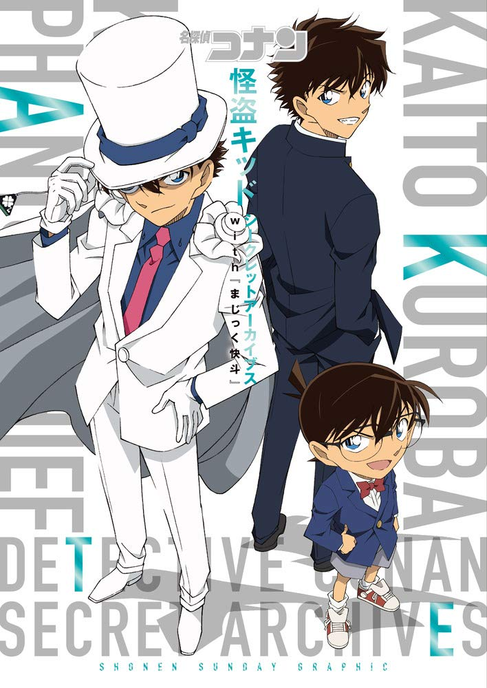 Kaito Kid Secret Archives