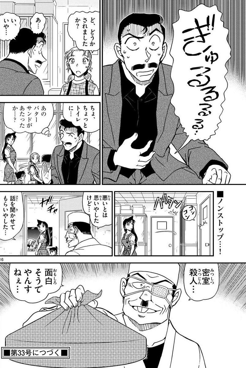 Detektiv Conan Kapitel 1055 Letzte Seite