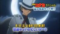 Magic Kaito - Episode 2
