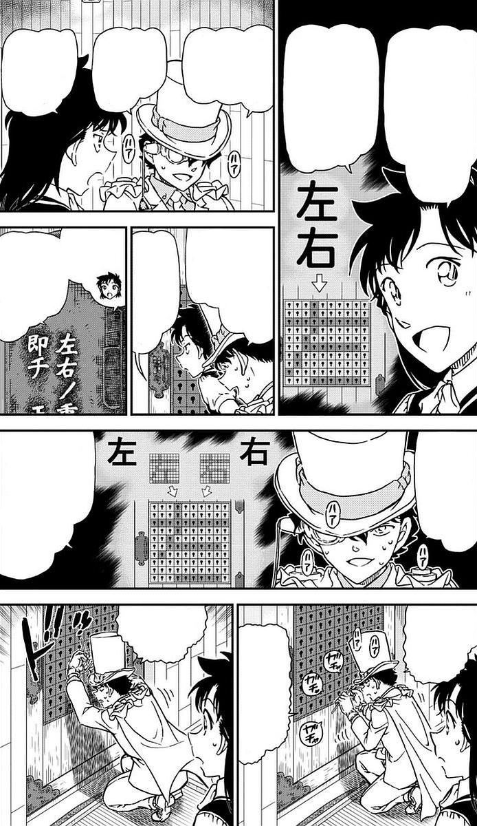 Magic Kaito Kapitel 36