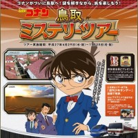 Mystery Tour Tottori 2015