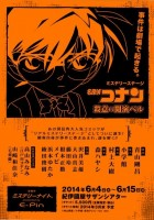 Satsui_no_kaien_beru