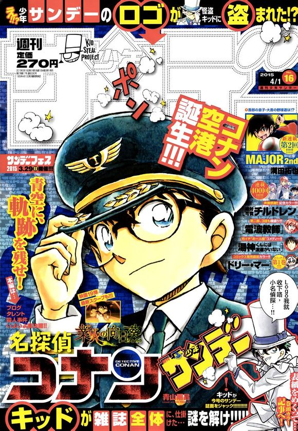 Shōnen Sunday 16 2015 Gosho Aoyama Detektiv Conan Flughafen
