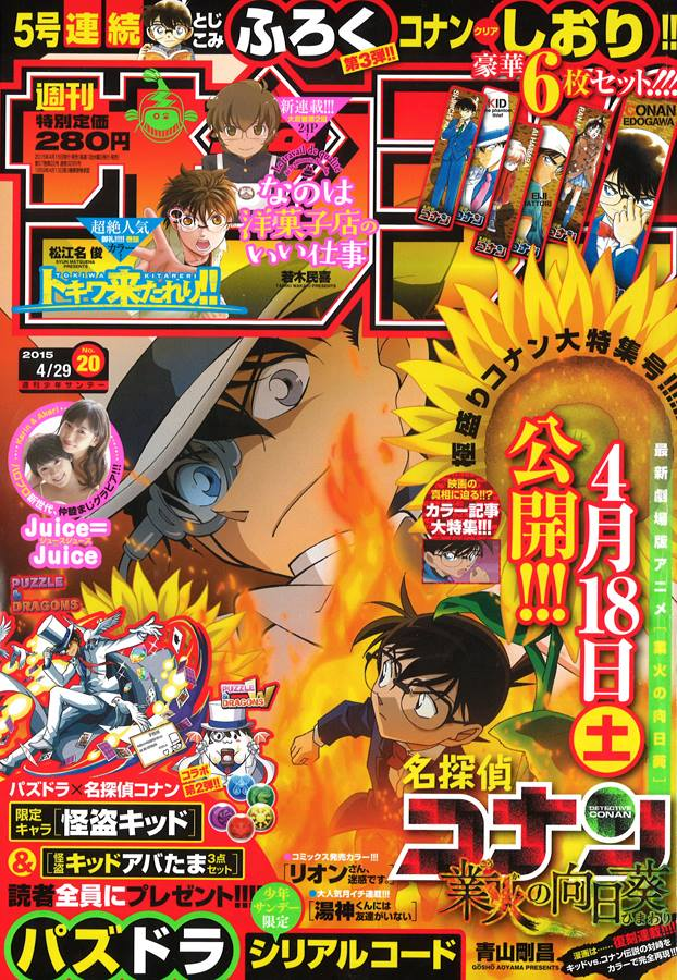 Shōnen Sunday #20 2015 Cover