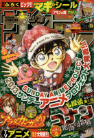 Shōnen Sunday Weihnachten 2012