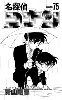 Vol75cover_Shinichi
