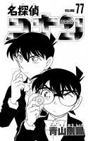Vol77cover_Shinichi