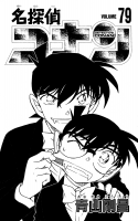 Vol79cover_Shinichi