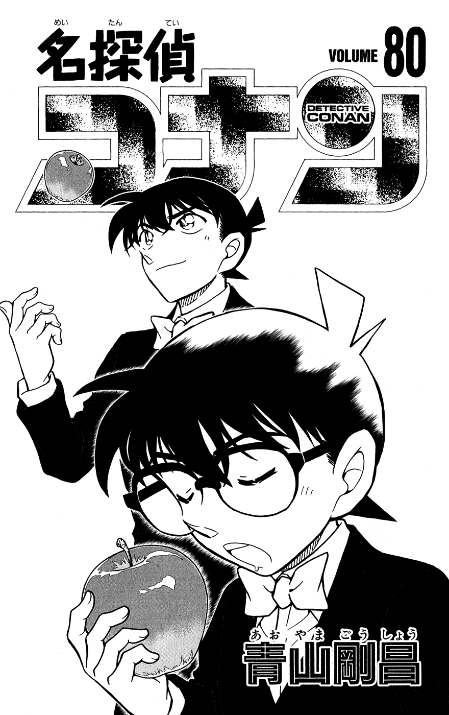 Vol80cover_Shinichi