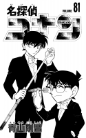 Vol81cover_Shinichi