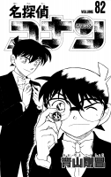 Vol82cover_Shinichi