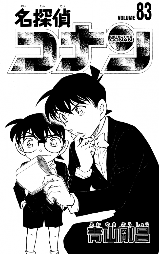 Vol83cover_Shinichi